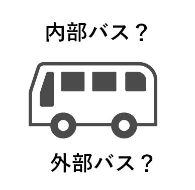 内部バスと外部バスの違いは?   ITの学び