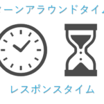 レスポンスタイムとターンアラウンドタイムの違いを調べよう!