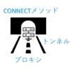 プロキシでのhttps通信(CONNECTメソッドとは?)